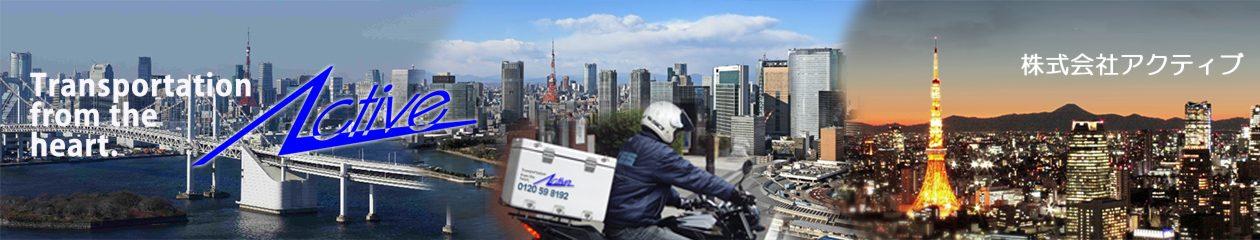 バイク便・カーゴ便の株式会社アクティブ